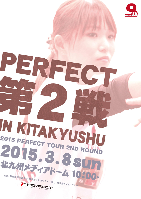 PERFECT2nd_Kitakyushu_posterB2_ol_cs2