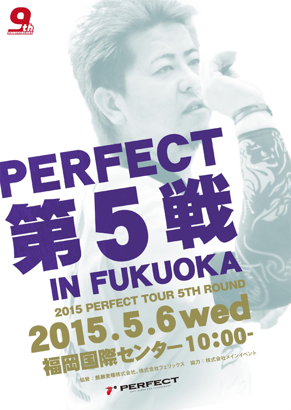 20150506PERFECT5th_posterB2_ol_cs2
