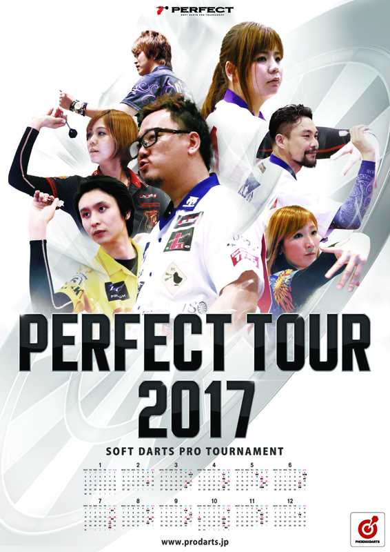 2017PERFECT_POSTER