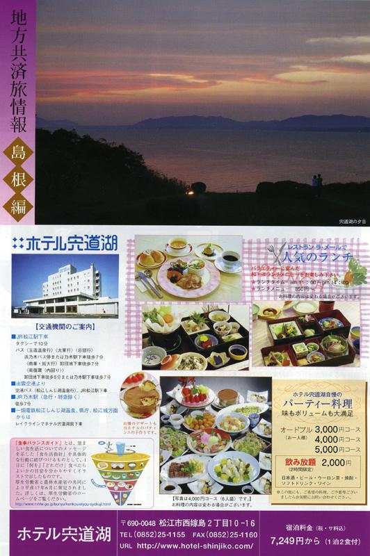 地共済 宍道湖002