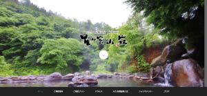FireShot Capture 107 - 尻焼温泉で宿泊するなら露天風呂がある|六合 尻焼温泉 星ヶ岡山荘 - http___hoshigaokasanso.com_
