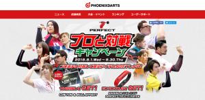 FireShot Capture 124 - 第2回 プロと対戦キャンペーン - http___vs.phoenixdart.com_jp_vspro