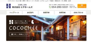 FireShot Capture 194 - ログハウス|丸太小屋|静岡県|静岡市|木の家|ヒデホームズ| - http___www.hidehomes.jp_