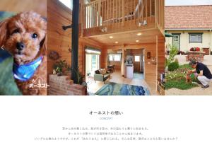FireShot Capture 199 - 岡山の北欧住宅・ログハウスの工務店|株式会社オーネスト - http___honest-log.co.jp_
