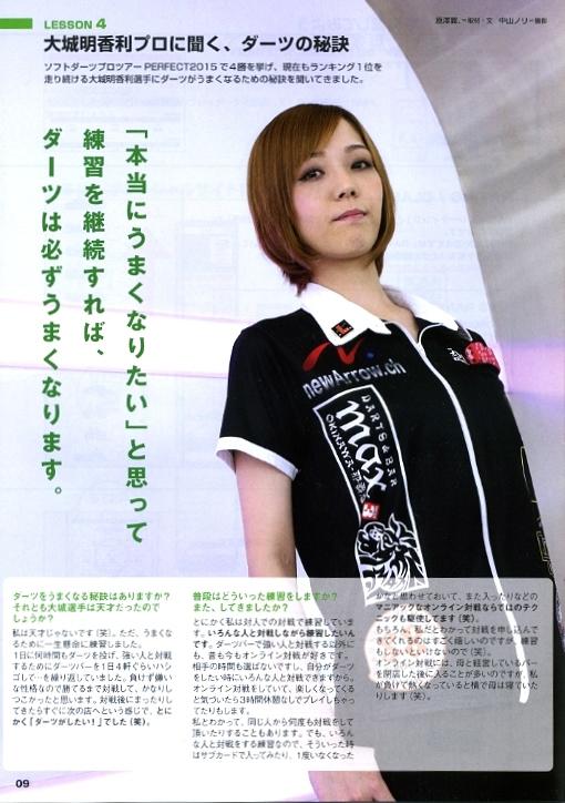 ログハウスジャパン 017